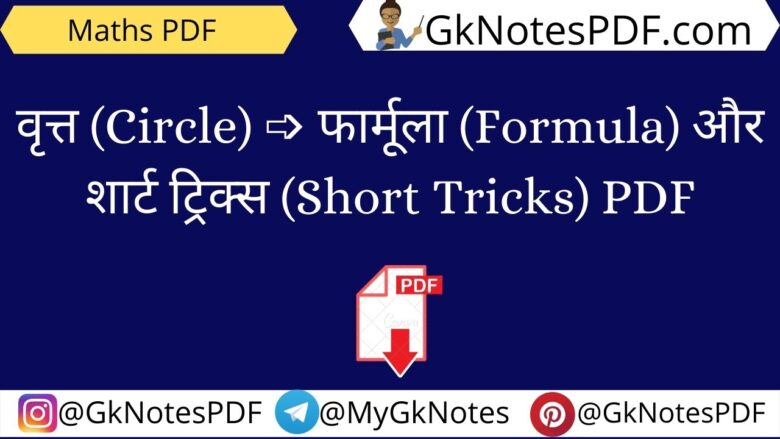 Circle Short Tricks Notes and Questions PDF